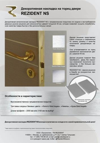 металлическая дверь торцевая